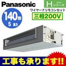 PA-P140FE6HN (5馬力 三相200V ワイヤード)Panasonic オフィス・店舗用エアコン Hシリーズ ビルトインオールダクト形 標準 シングル140形