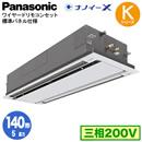 PA-P140L6KNB (5馬力 三相200V ワイヤード)Panasonic オフィス・店舗用エアコン Kシリーズ 寒冷地向け 2方向天井カセット形 標準パネル シングル140形 取付工事費別途