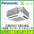 ★【在庫あります!限定大特価】Panasonic オフィス・店舗用エアコン Xシリーズ(2016)4方向天井カセット形 シングル140形XPA-P140U4XN(5馬力 三相200V ワイヤード)