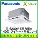 ★Panasonic オフィス・店舗用エアコン Xシリーズ(2017)4方向天井カセット形 シングル140形XPA-P140U4XN2(5馬力 三相200V ワイヤード)