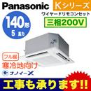 Panasonic オフィス・店舗用エアコン Kシリーズ 寒冷地向け4方向天井カセット形 標準 シングル140形PA-P140U6KN(5馬力 三相200V ワイヤード)