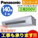 PA-P140V6KN (5馬力 三相200V ワイヤード)Panasonic オフィス・店舗用エアコン Kシリーズ 寒冷地向け 天吊形厨房用 シングル140形