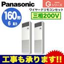 Panasonic オフィス・店舗用エアコン Gシリーズ床置形 標準 同時ツイン160形PA-P160B6GDN1(6馬力 三相200V) ■分岐管含む
