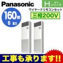 Panasonic オフィス・店舗用エアコン Hシリーズ床置形 標準 同時ツイン160形PA-P160B6HDN1(6馬力 三相200V) ■分岐管含む
