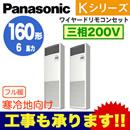 Panasonic オフィス・店舗用エアコン Kシリーズ 寒冷地向け床置形 標準 同時ツイン160形PA-P160B6KDN1(6馬力 三相200V) ■分岐管含む