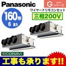 PA-P160F6GD (6馬力 三相200V ワイヤード) ■分岐管含むPanasonic オフィス・店舗用エアコン Gシリーズ 天井ビルトインカセット形 エコナビセンサー付 同時ツイン160形