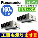 PA-P160F6HDN (6馬力 三相200V ワイヤード) ■分岐管含むPanasonic オフィス・店舗用エアコン Hシリーズ 天井ビルトインカセット形 標準パネル 同時ツイン160形