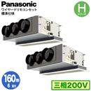 PA-P160F6HDNB (6馬力 三相200V ワイヤード) ■分岐管含むPanasonic オフィス・店舗用エアコン Hシリーズ 天井ビルトインカセット形 標準 同時ツイン160形 取付工事費別途