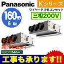 PA-P160F6KD (6馬力 三相200V ワイヤード) ■分岐管含むPanasonic オフィス・店舗用エアコン Kシリーズ 寒冷地向け 天井ビルトインカセット形 エコナビセンサー付 同時ツイン160形