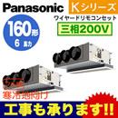 PA-P160F6KDN (6馬力 三相200V ワイヤード) ■分岐管含むPanasonic オフィス・店舗用エアコン Kシリーズ 寒冷地向け 天井ビルトインカセット形 標準 同時ツイン160形