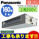 PA-P160FE6G (6馬力 三相200V ワイヤード)Panasonic オフィス・店舗用エアコン Gシリーズ ビルトインオールダクト形 エコナビセンサー付 シングル160形