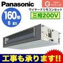 PA-P160FE6GN (6馬力 三相200V ワイヤード)Panasonic オフィス・店舗用エアコン Gシリーズ ビルトインオールダクト形 標準 シングル160形