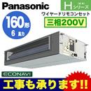 PA-P160FE6H (6馬力 三相200V ワイヤード)Panasonic オフィス・店舗用エアコン Hシリーズ ビルトインオールダクト形 エコナビセンサー付 シングル160形