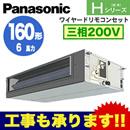 PA-P160FE6HN (6馬力 三相200V ワイヤード)Panasonic オフィス・店舗用エアコン Hシリーズ ビルトインオールダクト形 標準 シングル160形