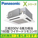 ★【在庫あります!限定大特価】Panasonic オフィス・店舗用エアコン Xシリーズ(2016)4方向天井カセット形 シングル160形XPA-P160U4XN(6馬力 三相200V ワイヤード)