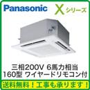 ★Panasonic オフィス・店舗用エアコン Xシリーズ(2017)4方向天井カセット形 シングル160形XPA-P160U4XN2(6馬力 三相200V ワイヤード)
