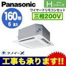Panasonic オフィス・店舗用エアコン Hシリーズ4方向天井カセット形 標準パネル シングル160形PA-P160U6HN(6馬力 三相200V ワイヤード)