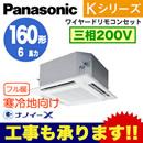 Panasonic オフィス・店舗用エアコン Kシリーズ 寒冷地向け4方向天井カセット形 標準 シングル160形PA-P160U6KN(6馬力 三相200V ワイヤード)
