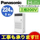 Panasonic オフィス・店舗用エアコン Hシリーズ床置形(プレナム形) シングル224形PA-P224B6HN(8馬力 三相200V ワイヤード)