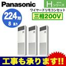 PA-P224B6HTN1 (8馬力 三相200V) ■分岐管含むPanasonic オフィス・店舗用エアコン Hシリーズ 床置形 標準 同時トリプル224形