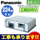 Panasonic オフィス・店舗用エアコン Hシリーズ天井埋込形 シングル224形PA-P224E6HN(8馬力 三相200V ワイヤード)