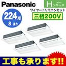 Panasonic オフィス・店舗用エアコン Hシリーズ高天井用1方向カセット形 標準パネル 同時ダブルツイン280形PA-P280D6HVN(10馬力 三相200V ワイヤード)