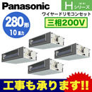 Panasonic オフィス・店舗用エアコン Hシリーズビルトインオールダクト形 標準 同時ダブルツイン280形PA-P280FE6HVN(10馬力 三相200V ワイヤード) ■分岐管含む