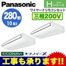 Panasonic オフィス・店舗用エアコン Hシリーズ天井吊形 エコナビセンサー付 同時ツイン280形PA-P280T6HDA(10馬力 三相200V ワイヤード)