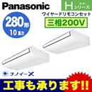 Panasonic オフィス・店舗用エアコン Hシリーズ天井吊形 標準 同時ツイン280形PA-P280T6HDN1(10馬力 三相200V ワイヤード)