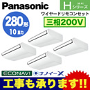 Panasonic オフィス・店舗用エアコン Hシリーズ天井吊形 エコナビセンサー付 同時ダブルツイン280形PA-P280T6HVA(10馬力 三相200V ワイヤード)