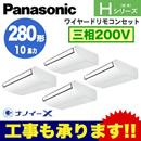 Panasonic オフィス・店舗用エアコン Hシリーズ天井吊形 標準 同時ダブルツイン280形PA-P280T6HVN1(10馬力 三相200V ワイヤード)