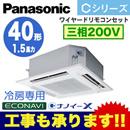Panasonic オフィス・店舗用エアコン Cシリーズ 冷房専用4方向天井カセット形 エコナビパネル シングル40形PA-P40U6C(1.5馬力 三相200V ワイヤード)