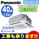 Panasonic オフィス・店舗用エアコン Cシリーズ 冷房専用4方向天井カセット形 標準 シングル40形PA-P40U6CN(1.5馬力 三相200V ワイヤード)