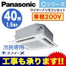 Panasonic オフィス・店舗用エアコン Cシリーズ 冷房専用4方向天井カセット形 標準 シングル40形PA-P40U6CSN(1.5馬力 単相200V ワイヤード)
