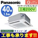 Panasonic オフィス・店舗用エアコン Gシリーズ4方向天井カセット形 エコナビパネル シングル40形PA-P40U6G(1.5馬力 三相200V ワイヤード)