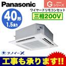 Panasonic オフィス・店舗用エアコン Gシリーズ4方向天井カセット形 標準パネル シングル40形PA-P40U6GN(1.5馬力 三相200V ワイヤード)