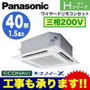 Panasonic オフィス・店舗用エアコン Hシリーズ4方向天井カセット形 エコナビパネル シングル40形PA-P40U6H(1.5馬力 三相200V ワイヤード)