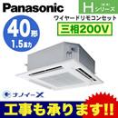 Panasonic オフィス・店舗用エアコン Hシリーズ4方向天井カセット形 標準パネル シングル40形PA-P40U6HN(1.5馬力 三相200V ワイヤード)