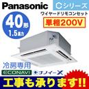 Panasonic オフィス・店舗用エアコン Cシリーズ 冷房専用4方向天井カセット形 エコナビパネル シングル40形PA-P40U6SC(1.5馬力 単相200V ワイヤード)