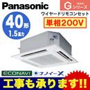 Panasonic オフィス・店舗用エアコン Gシリーズ4方向天井カセット形 エコナビパネル シングル40形PA-P40U6SG(1.5馬力 単相200V ワイヤード)