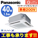 Panasonic オフィス・店舗用エアコン Gシリーズ4方向天井カセット形 標準パネル シングル40形PA-P40U6SGN(1.5馬力 単相200V ワイヤード)