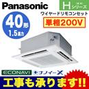 Panasonic オフィス・店舗用エアコン Hシリーズ4方向天井カセット形 エコナビパネル シングル40形PA-P40U6SH(1.5馬力 単相200V ワイヤード)