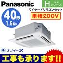 Panasonic オフィス・店舗用エアコン Hシリーズ4方向天井カセット形 標準パネル シングル40形PA-P40U6SHN(1.5馬力 単相200V ワイヤード)