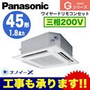 Panasonic オフィス・店舗用エアコン Gシリーズ4方向天井カセット形 標準パネル シングル45形PA-P45U6GN(1.8馬力 三相200V ワイヤード)