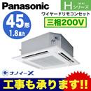 Panasonic オフィス・店舗用エアコン Hシリーズ4方向天井カセット形 標準パネル シングル45形PA-P45U6HN(1.8馬力 三相200V ワイヤード)