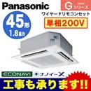 Panasonic オフィス・店舗用エアコン Gシリーズ4方向天井カセット形 エコナビパネル シングル45形PA-P45U6SG(1.8馬力 単相200V ワイヤード)