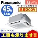 Panasonic オフィス・店舗用エアコン Gシリーズ4方向天井カセット形 標準パネル シングル45形PA-P45U6SGN(1.8馬力 単相200V ワイヤード)