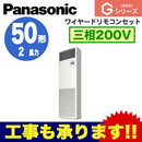 Panasonic オフィス・店舗用エアコン Gシリーズ床置形 標準 シングル50形PA-P50B6GN1(2馬力 三相200V)