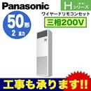 Panasonic オフィス・店舗用エアコン Hシリーズ床置形 標準 シングル50形PA-P50B6HN1(2馬力 三相200V)