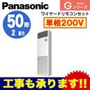 Panasonic オフィス・店舗用エアコン Gシリーズ床置形 標準 シングル50形PA-P50B6SGN1(2馬力 単相200V)